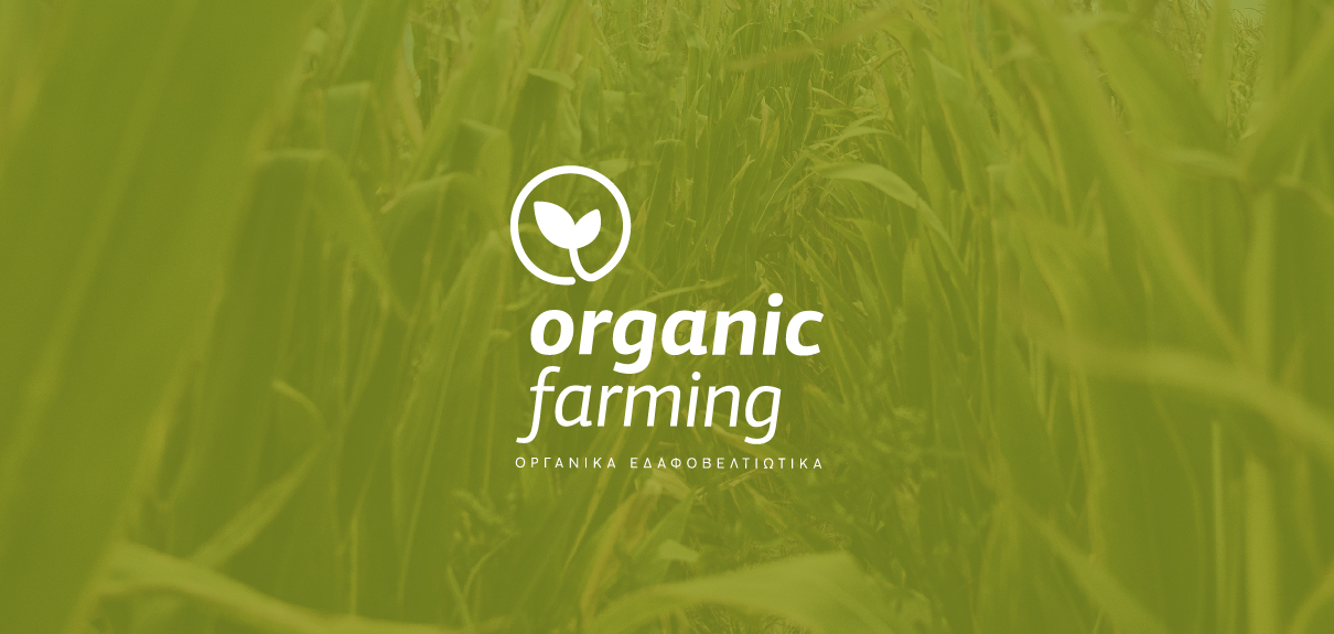 Organic Farming Outter Image
